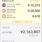かゆいところに手が届く家計簿アプリ