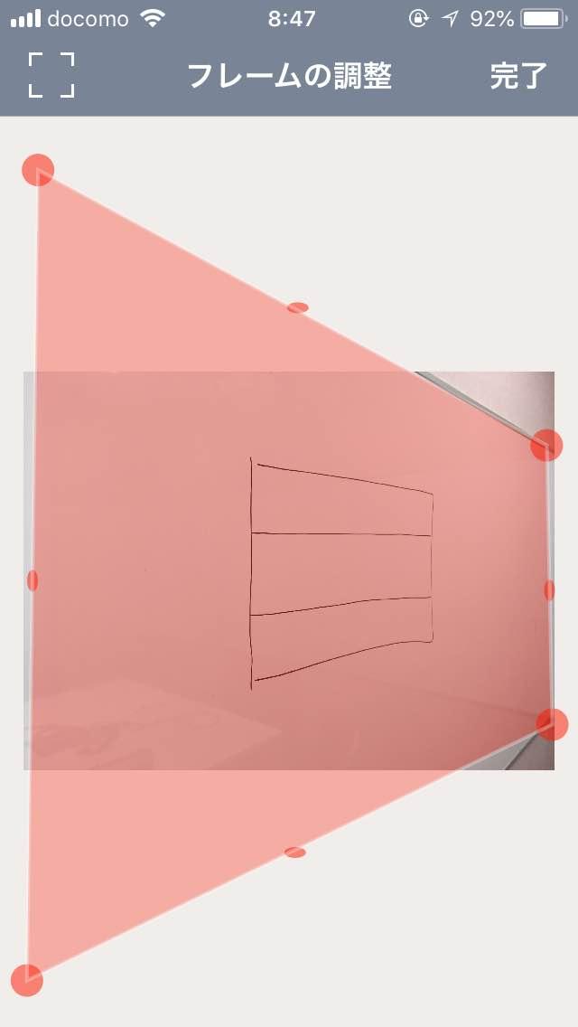 ホワイトボードの写真の補正&メール送信が簡単にできるiPhoneアプリ