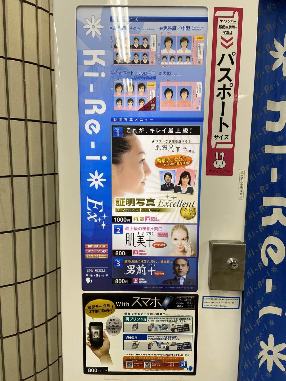 履歴書の顔写真っては30円で作れてしまう!